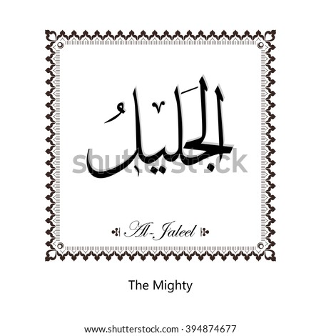 Allah Names Stock Images Royalty Free Images Vectors