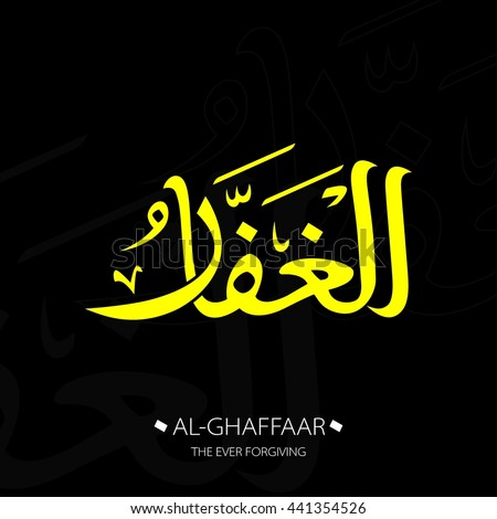 Vector Arabic Calligraphy The Name Of Allah Or God Good For Mosque