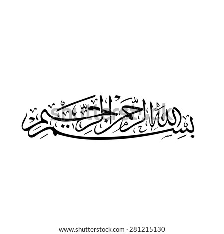 Vector Arabic Calligraphy. Translation: Basmala. In the name of God, the Most Gracious, the Most Merciful - stock vector