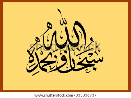Vector Arabic Calligraphy. Translation: -Glory be to my Lord , the Greatest