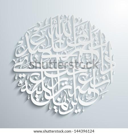 Vector Arabic Calligraphy. Translation: God Blesses His Servants - stock vector