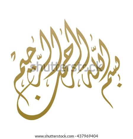 Vector Arabic Calligraphy. Translation - In the name of God, the Most Gracious, the Most Merciful