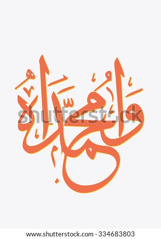 Vector Arabic Calligraphy. Translation: -Muhammad Peace be upon him