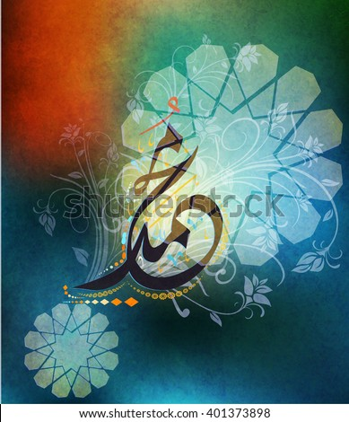 Vector Arabic Calligraphy. Translation: name of the prophet Muhammad ( mohamed )Peace be upon him - stock vector