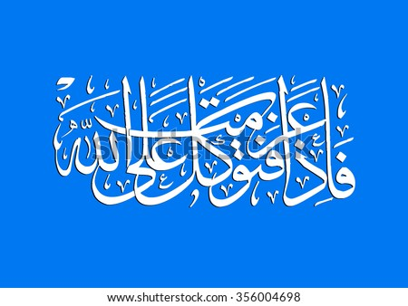 Vector Arabic Calligraphy. Translation : Then when you have taken a decision, put your trust in Allah - stock vector