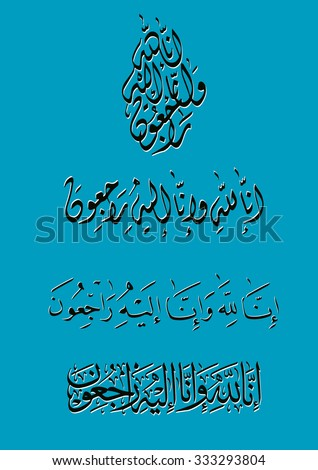 Vector Arabic Calligraphy. Translation: -To Allah we belong, and to Him we do return - stock vector