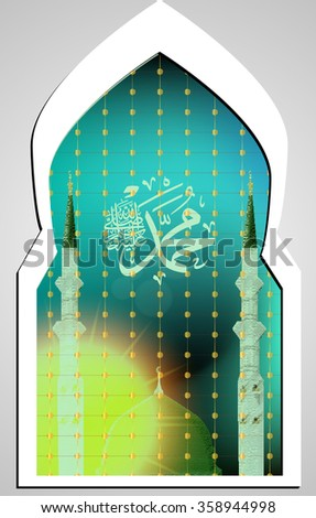 Vector Arabic Calligraphy WITH mosque in background . Translation: -Name of he prophet Muhammad ( mohamed , mohammed, mohamad , muhamad ) Peace be upon him - stock vector