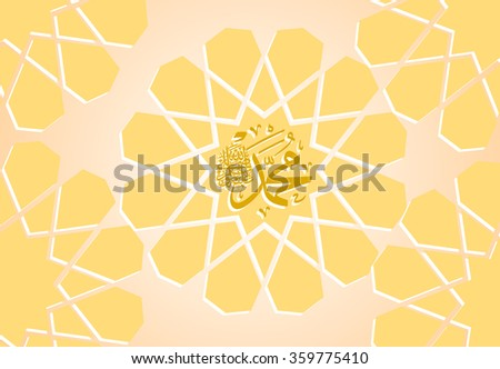 Vector Arabic Calligraphy WITH pattern islamic in background . Translation: -Name of he prophet Muhammad Peace be upon him - stock vector