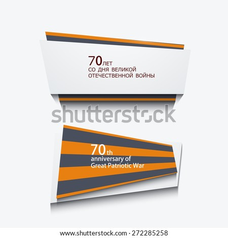 vector background on the theme of May 9 - the 70th anniversary of the Great Patriotic War - stock vector