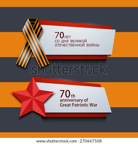 vector background on the theme of May 9 - the 70th anniversary of the Great Patriotic War. 70 years of victory - stock vector