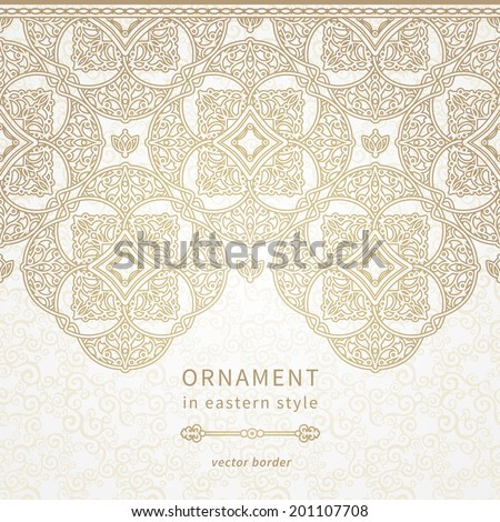 Vector border in Eastern style. Ornate element for design and place for text. Ornamental lace pattern for wedding invitations and greeting cards. Traditional decor. - stock vector