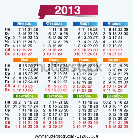 Vector calendar on white background in Russian languages - stock vector