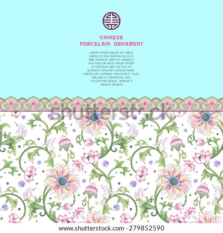 Vector card with seamless border. Imitation of chinese porcelain painting. Lotus flowers and leaves are painted by watercolor. Place for your text. - stock vector