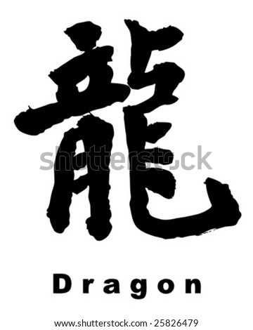 "Vector chinese calligraphy ""dragon"""
