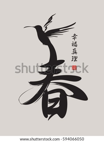Vector Chinese Character Spring Patterned Hummingbird Stock Vector