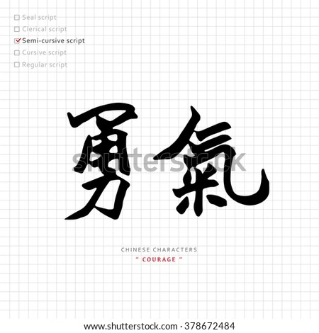 chinese writing for love Find and save ideas about chinese calligraphy on pinterest | see more ideas about chinese love symbol, chinese writing tattoos and image in chinese language.