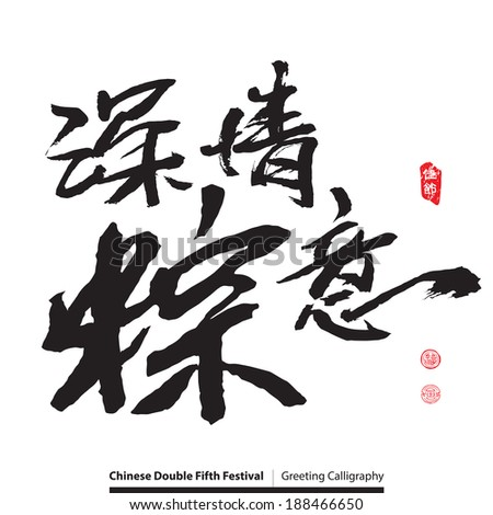 Vector Chinese Greeting Calligraphy For Dragon Boat Festival / Double Fifth Festival. Translation of Calligraphy: Deep Affection with Double Fifth Festival. Red Stamp: Joyfulness Festival - stock vector