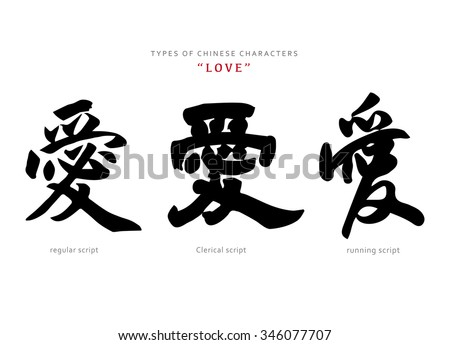 vector chinese letter calligraphy hieroglyph scripts collection writing brush translation meaning love