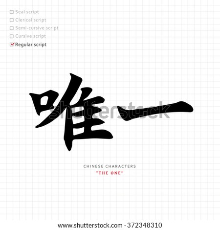 vector chinese letter calligraphy hieroglyph scripts collection writing brush translation meaning the