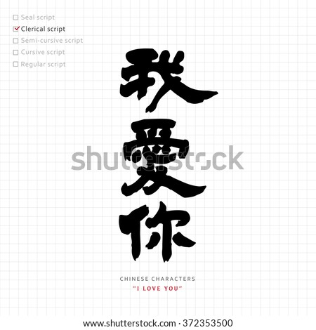 vector chinese letter calligraphy hieroglyph scripts collection writing brush translation meaning i