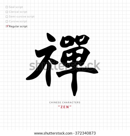 vector chinese letter calligraphy hieroglyph writing brush translation meaning zen