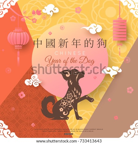 Vector Chinese New Year festival background with dog, traditional Asian festival elements clouds, hanging paper lantern, sakura. Translation of hieroglyph: Happy Chinese New Year