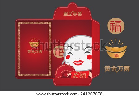 Vector Chinese New Year Money Packets Translation chinese new year. - stock vector