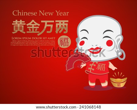 Vector Chinese New Year Paper Graphics. Mascot chiness - stock vector