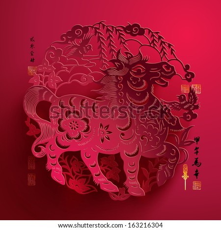 Vector Chinese New Year Paper Graphics. Translation of Calligraphy & Stamps: Good Fortune Year of Horse 2014 - stock vector