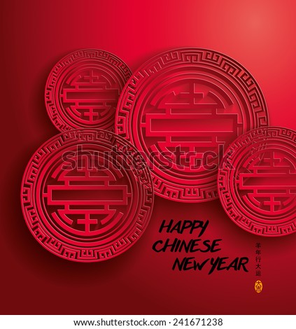 Vector Chinese New Year Paper Graphics. Translation of Chinese Calligraphy: Get Lucky Coming Year. Translation of Stamps: Good Luck  - stock vector