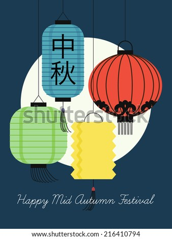Vector colorful lanterns of Mid Autumn Festival, translation: Mid Autumn Festival | Flat modern composition of colorful paper lanterns - stock vector