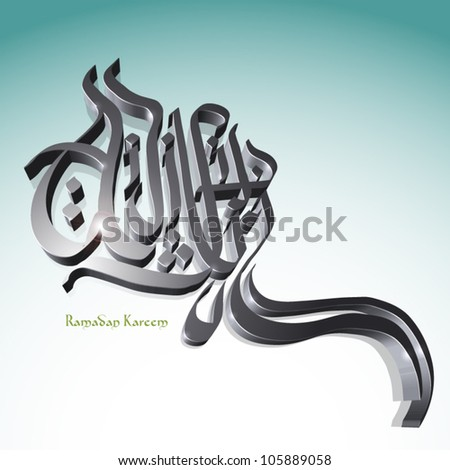 Vector 3D Muslim Greeting Calligraphy - Happy Aidilfitri Translation of Malay Text: Eid ul-Fitr, The Muslim Festival that Marks The End of Ramadan, May Generosity Bless You During The Holy Month - stock vector