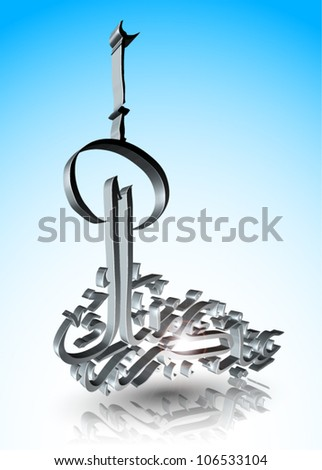 Vector 3D Muslim Greeting Calligraphy Translation of Jawi Text: Eid Mubarak, May you Enjoy a Blessed Festival - stock vector