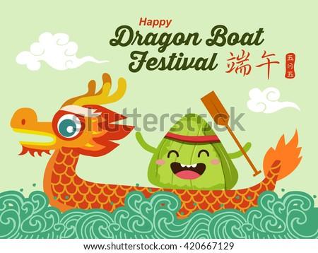 Vector Dragon Boat Festival Illustration Chinese Stock Vector ...