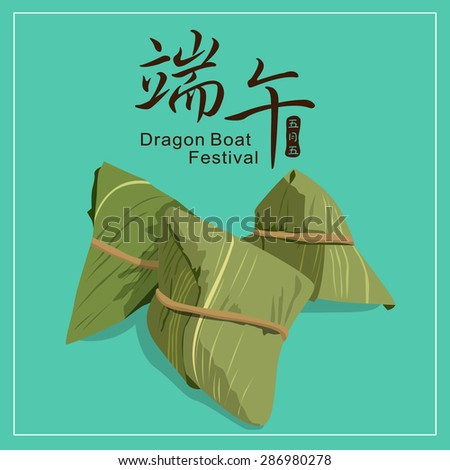 Vector Dragon boat festival rice dumplings. Chinese text means Dragon Boat Festival.  - stock vector
