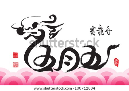 Vector Dragon Boat Stroke Drawing For Dragon Boat Festival Chinese Text: 5th of May, Dragon Boat Racing - stock vector