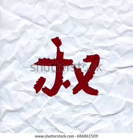 Vector Draw Chinese Character Means Uncle Stock Vector 686861509
