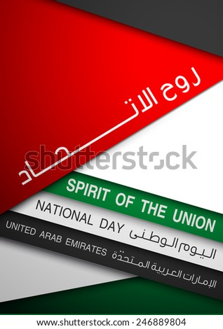"vector festive banner with flag and a inscription in Arabic ""Spirit of the union, National Day, United Arab Emirates"" - stock vector"