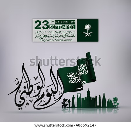 """vector festive banner with flags of The Saudi Arabia, Happy independence day. the  inscription """"Kingdom of Saudi Arabia 23rd September Day of the United Kingdom Saudi National Day"""