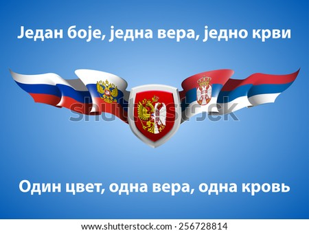 """vector festive design banner with flags of The Republic of Serbia and The Russian Federation and an inscription in Serbian ang Russian """"One color, one faith, one blood"""" - stock vector"""