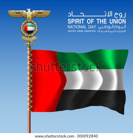 "vector festive illustration banner with flag UAE and greatness heraldry Imperial eagle and an inscription in Arabic ""Spirit of the union, National Day, United Arab Emirates"" - stock vector"