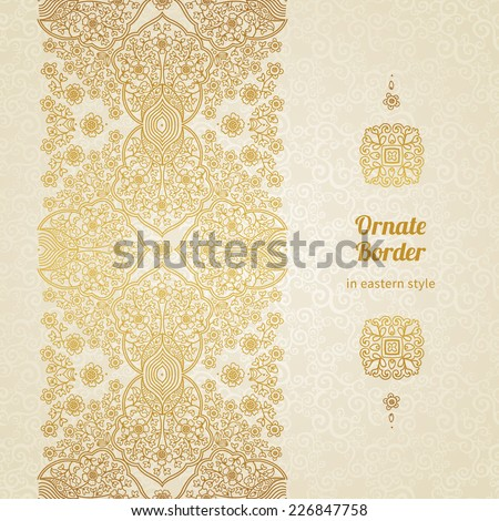 Vector floral border in Eastern style. Ornate element for design and place for text. Ornamental vintage pattern for wedding invitations and greeting cards. Traditional gold decor on light background. - stock vector