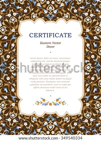 Vector floral frame in Eastern style. Certificate template with bright tracery. Elegant design element. Ornate colorful border. Deluxe decor for poster, booklet, card, wedding invitation, certificate. - stock vector
