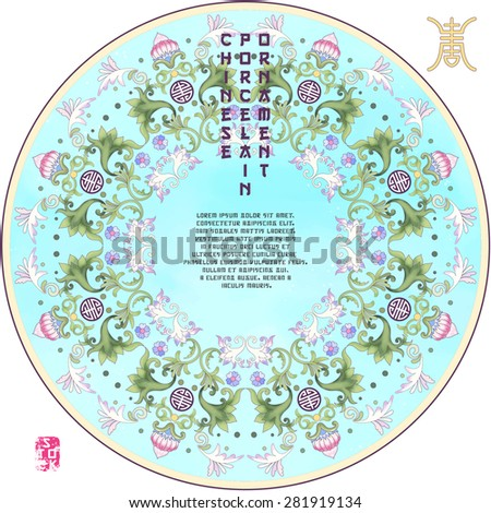 Vector frame. Floral round pattern in chinese style. Imitation of chinese porcelain painting. Lotus flowers and leaves are painted by watercolor. Blue watercolor background. Place for your text. - stock vector