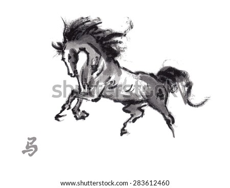 "Vector galloping horse looking proud, oriental ink painting with Chinese hieroglyph ""horse"". Traditional Chinese motive. - stock vector"