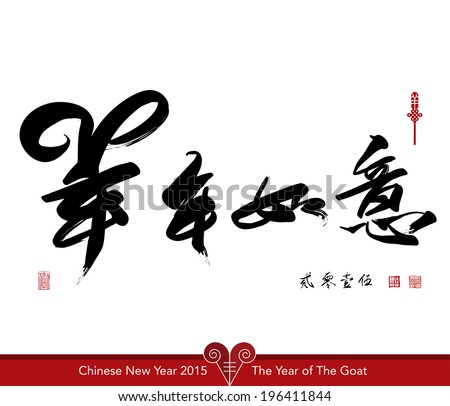 Vector Goat Calligraphy, Chinese New Year 2015. Translation of Calligraphy: Auspicious Year of The Goat, Red Stamp: Good Fortune. - stock vector