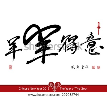 Vector Goat Calligraphy, Chinese New Year 2015. Translation of Calligraphy, Main: Pride, Sub: 2015, Red Stamp: Good Fortune. - stock vector