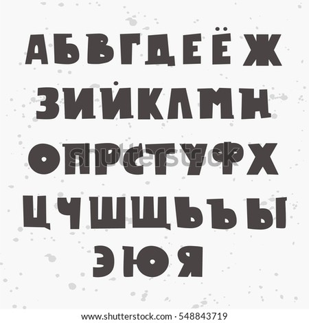 Vector Hand Drawn Russian Alphabet Lettering And Custom Typography For Your Designs Logo