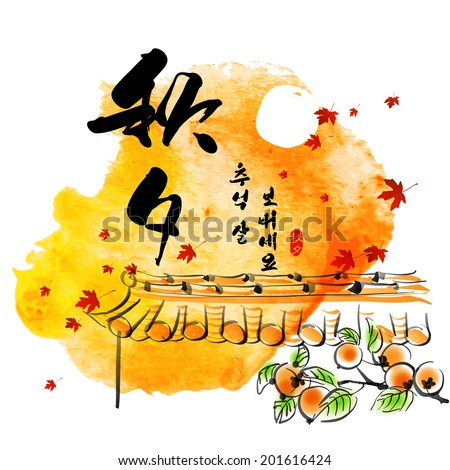 Vector Hanok Roof Top Persimmons Ink Painting for Korean Chuseok (Mid Autumn Festival), Thanks Giving Day, Harvest Holiday. Translation of Korean Text: Thanksgiving Chuseok (Mid Autumn Festival)