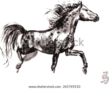"Vector horse trotter moving, oriental ink painting with Chinese hieroglyph ""horse"". - stock vector"